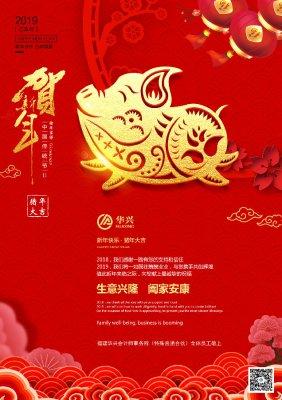 必威APP下载所恭祝大家,新春快乐!