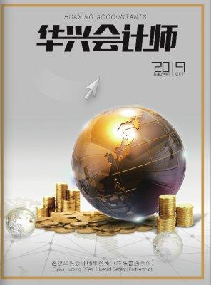 2019《必威APP下载期刊》第一期