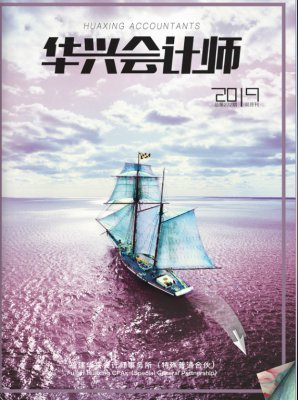2019《必威APP下载期刊》第三期