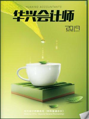 2019《必威APP下载期刊》第四期